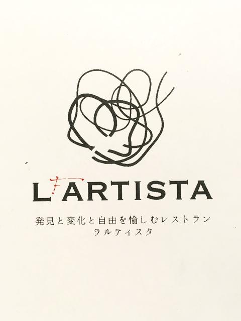 artista - メニュー表紙