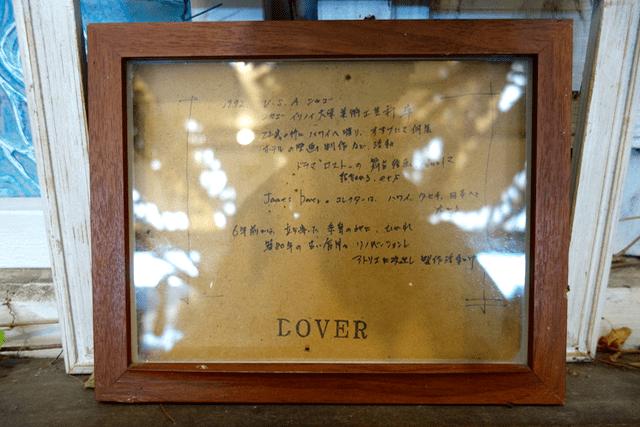 dover - プロフィール