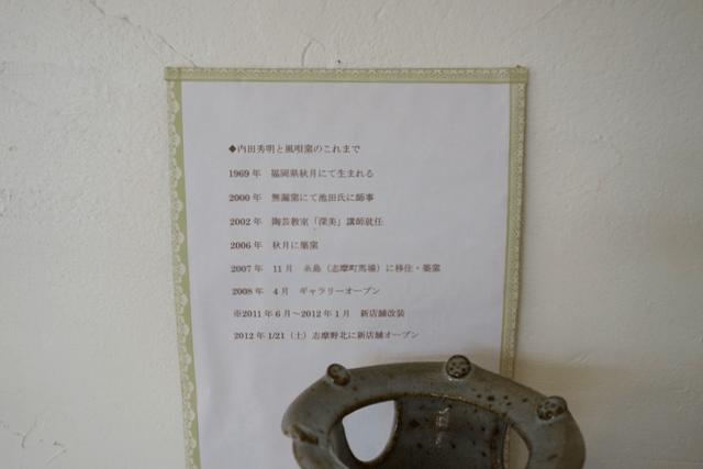 風唄窯 - プロフィール
