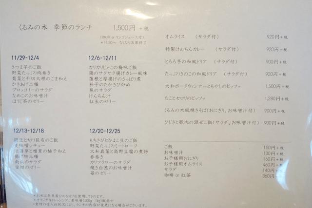 くるみの木 - カフェメニュー1