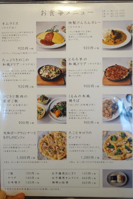 くるみの木 - カフェメニュー2