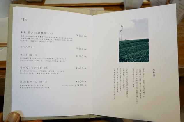 くるみの木 - カフェメニュー5