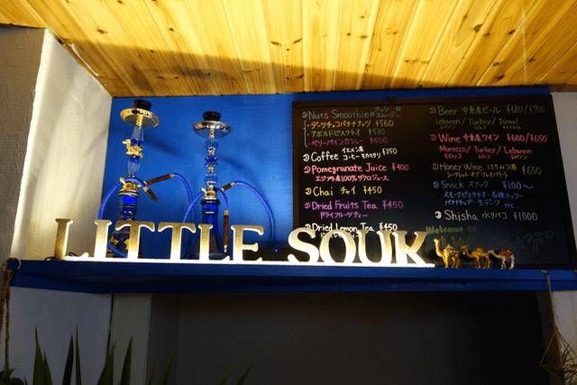 littlesouk - メニュー