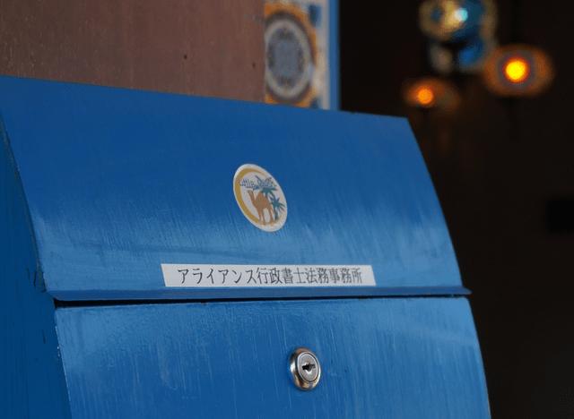 littlesouk - 郵便ボックス