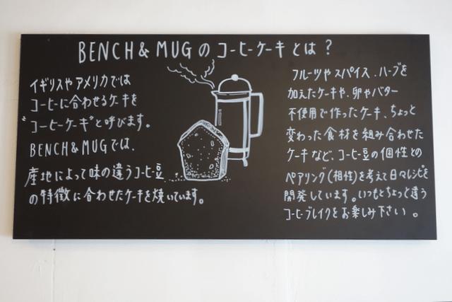 bench&mug - ポップ1
