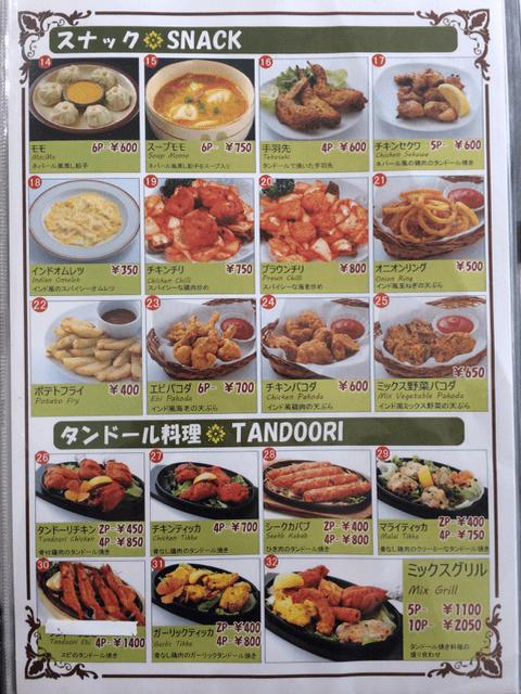 itomomo - メニュー6