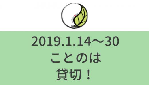 【2019年1月14〜30日 宿貸切のご案内】
