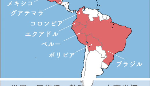 世界一周旅行の軌跡1「中南米編」