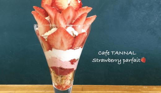 「Cafe TANNAL(カフェタンナル)」いちごパフェが大人気!