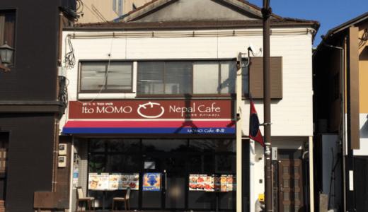 「Ito Momo Nepal Cafe」ネパール人シェフの本格ネパール料理屋!