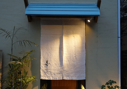 「喜ふく(きふく)」和食の技術を生かした、珠玉の寿司屋