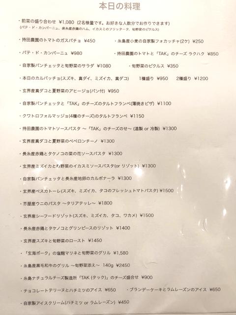 ノーダ食事メニュー