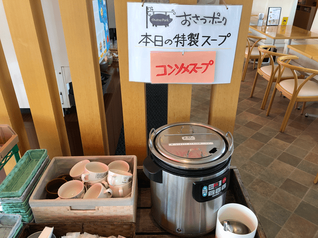 本日の特製スープ