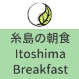 itoshimabreakfast - 1