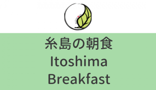6 recommended breakfasts in Itoshima, Fukuoka!