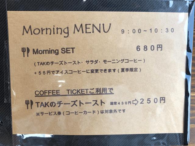 カフワコーヒーのモーニングメニュー