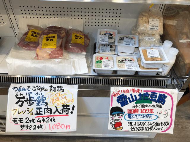 万歩鶏のフレッシュ肉