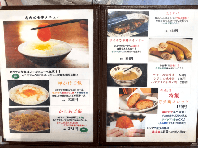 卵かけご飯や味噌汁など