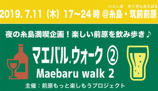 前原飲み歩きイベント「マエバルウォークVol.2」開催!