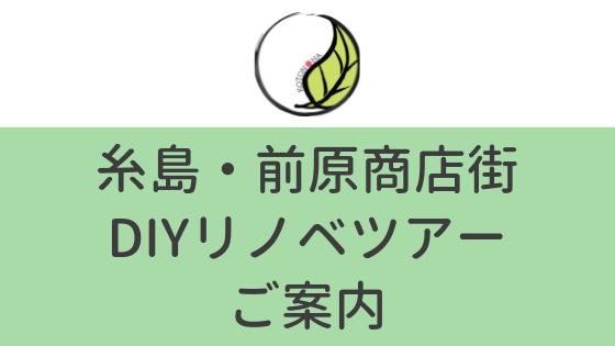diyrenovationtour2 - 1