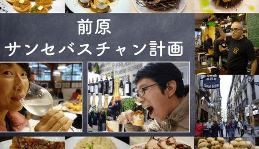 糸島・前原(まえばる)へようこそ!移住飲食開業者向けの手引き