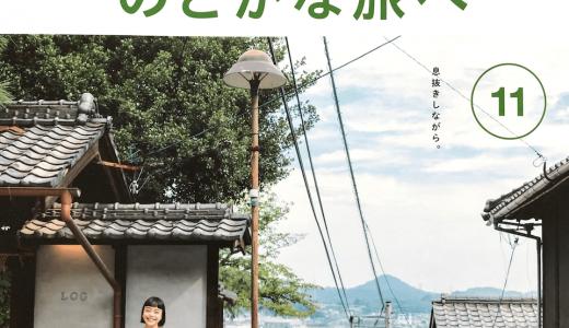 オズマガジン(OZ magazine)2019年11月号に「ことのは」掲載!