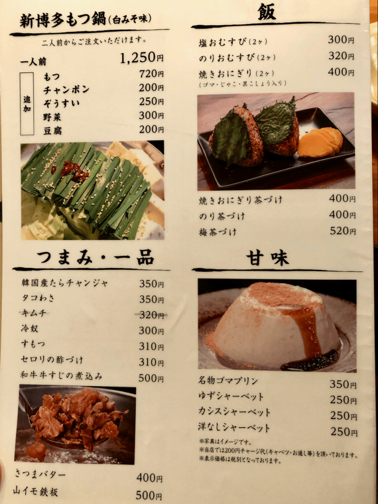 鍋やご飯・デザート系のメニュー