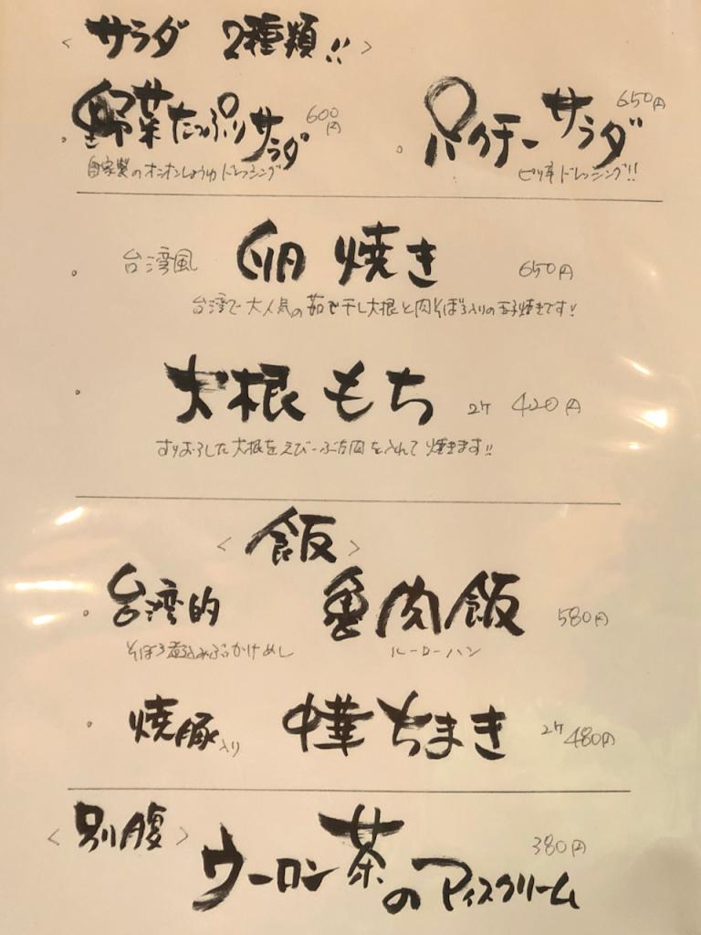 メニュー表(サラダ・飯)