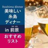 糸島ディナー