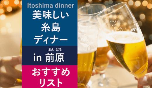 【美味しい糸島ディナー】糸島・前原(まえばる)のおすすめ飲食店リスト!