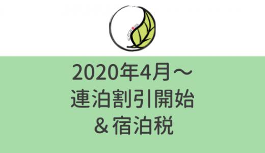 2020年4月〜「連泊割引開始!&宿泊税」のお知らせ