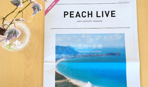 航空会社PEACH(ピーチ)の機内誌に「糸島」登場!