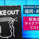 糸島のテイクアウト3