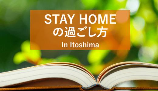 STAY HOMEの過ごし方リスト@糸島