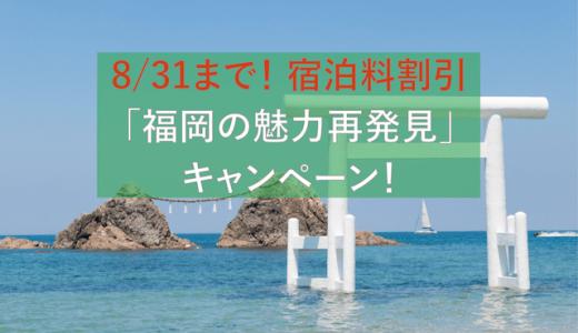チケット購入は7月末まで!宿泊代大幅割引!「福岡の魅力再発見キャンペーン!」