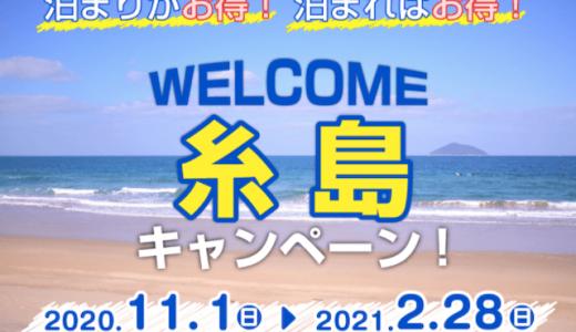 【宿泊代3000円OFF】期間限定の「WELCOME糸島キャンペーン」しかも2000円クーポン付き!