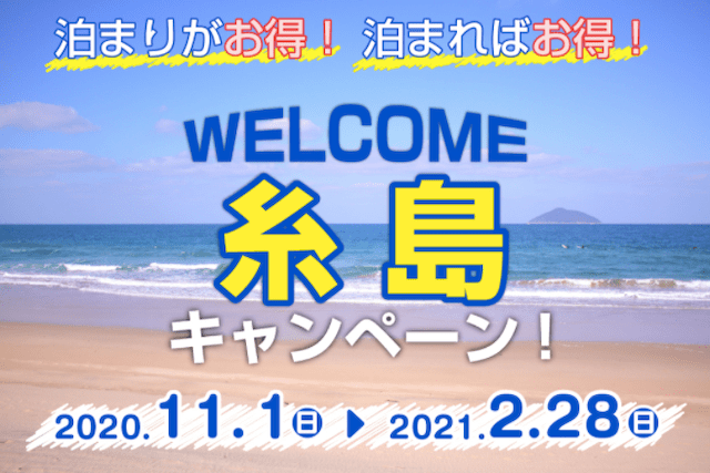 welcomeitoshima-1