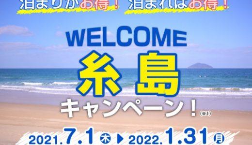 【第2弾】宿泊代3000円引!WELCOME糸島キャンペーン